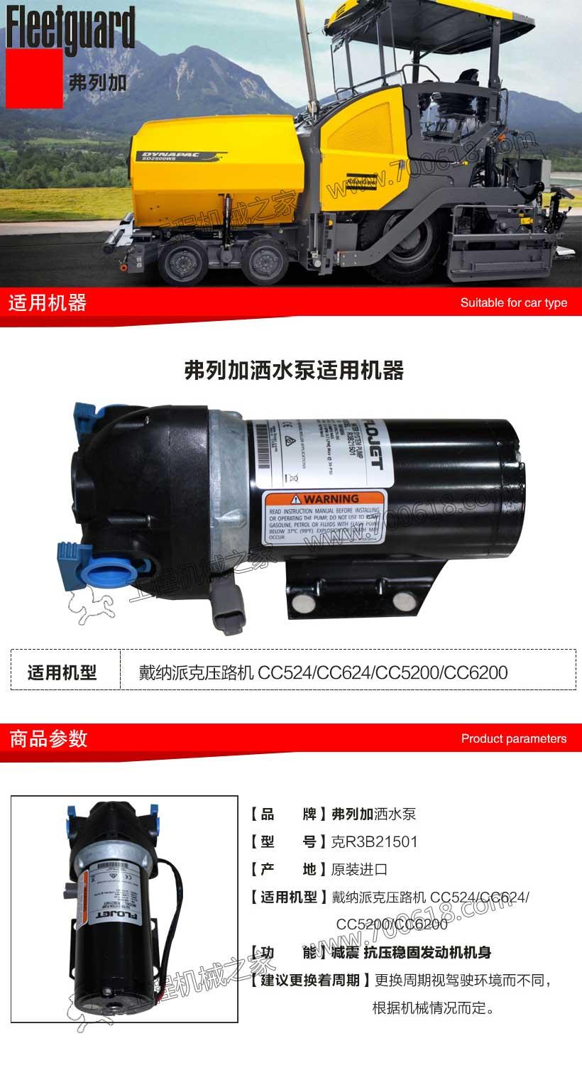 戴纳派克CC524 洒水泵